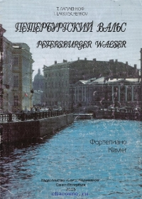 Петербургский вальс для фортепиано